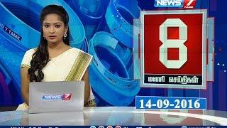 News @ 8 PM | News7 Tamil | 14/09/2016