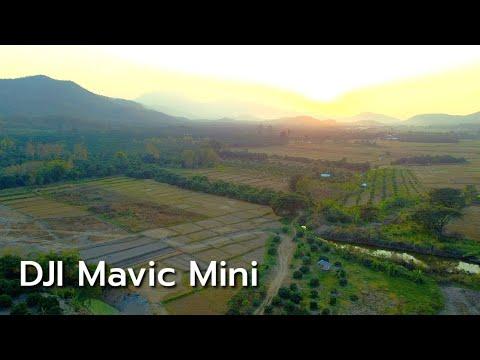 บินโดรนครั้งแรก DJI Mavic Mini หลังจากขึ้นทะเบียน.กสทช.และผู้บังคับโดรนเรียบร้อย By ไมนี่ชานอล