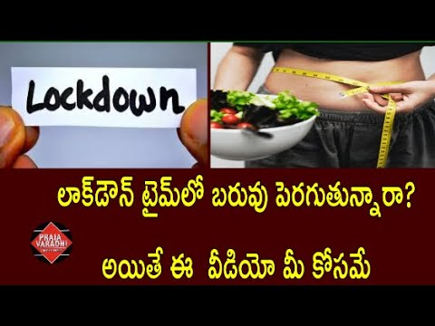 Lockdown Time | Weight loss tips in Telugu | How to Lose Weight Fast  Without Equipment|PrajaVaradhi