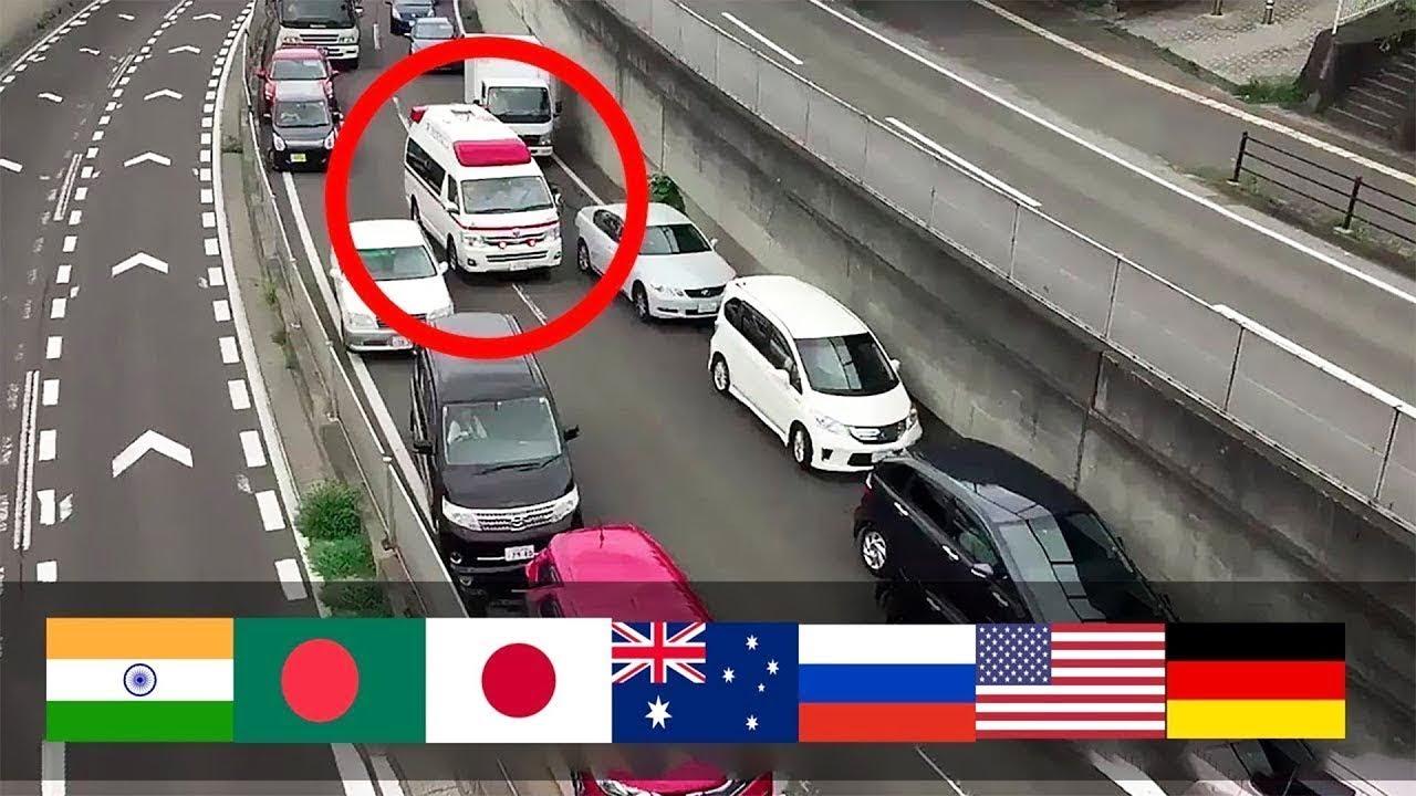 বিভিন্ন দেশে এম্বুলেন্স দেখে মানুষ কেমন প্রতিক্রিয়া করে? How different countries react to ambulance