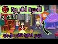 أغنية قصة الأميرة الشريرة الحلقة 2 زيارة ملك تجانسي  mp3
