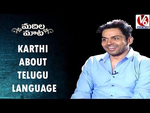 Karthi About Speaking And Learning  Telugu Language  | Kaashmora | Madila Maata | V6 News