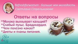 Светлана Стрельникова  Ответы на вопросы/Молоко вымывает кальций?/Брадикардия/О пользе какао/Диеты