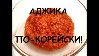 Острая приправа - АДЖИКА ПО-КОРЕЙСКИ!