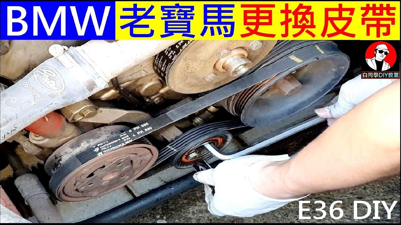 老寶馬BMW更換皮帶DIY【BMW E36 DIY replacement belt】白同學BMW DIY E36 M42 汽車更換皮帶DIY