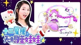 十二星座手繪之超美天蠍座娃娃!小伶玩具 | Xiaoling toys