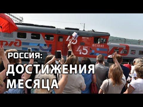 ТОП-10 достижений России за месяц - июль 2019 года - рейтинг «Узнай, страна!»