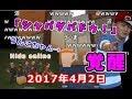 うんこちゃん「シャバダバドゥ!」【2017/04/02】 の動画、YouTube動画。