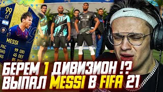 БУСТЕР МИНИ ФУТБОЛ В FIFA 21 РЕЖИМ VOLTA ОТКРЫТИЕ ПРОМО ПАКОВ