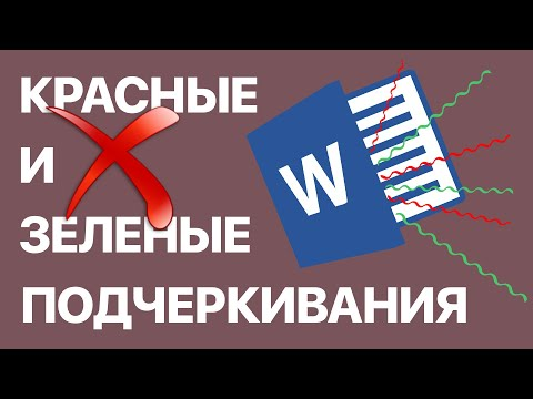 Как в Word убрать красные и зеленые подчеркивания? Скрываем орфографические и грамматические ошибки