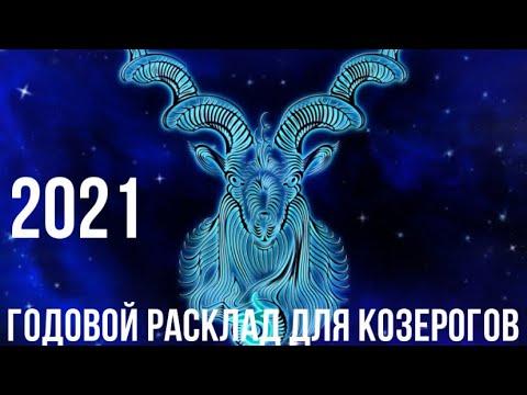 Годовой расклад для представителей знака Козерог ( декабрь 2020 – ноябрь 2021 )