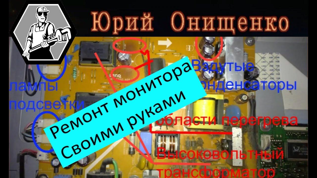 Ремонт lcd монитора своими руками