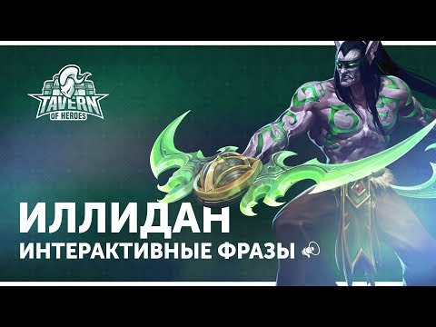 видео: Иллидан - Интерактивные Фразы | heroes of the storm