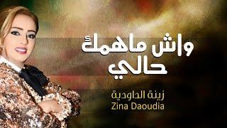 Zina Daoudia - Wach Mahamek 7ali (Official Audio) | زينة الداودية - واش ماهمك حالي