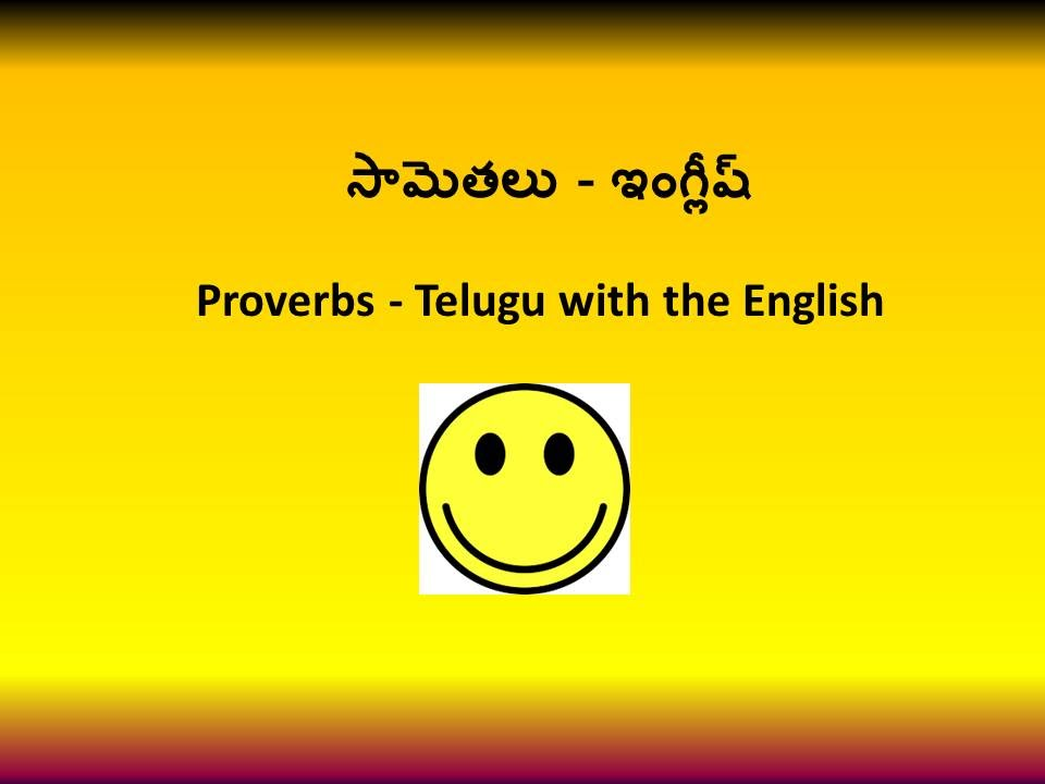 telugu proverbs in english funny youtube. Black Bedroom Furniture Sets. Home Design Ideas