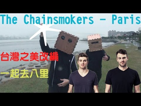 Thumbnail: The Chainsmokers - Paris 台灣之美改編 一起去八里 Cover By 口一口Coyico