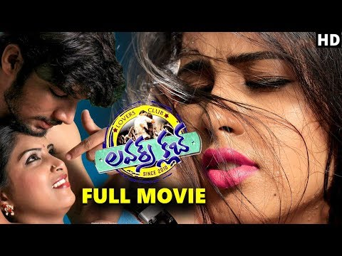 Lovers Club Latest Telugu Full Length Movie | Anish, Pavani, Dhruv Sekhar | 2019 New | MTC