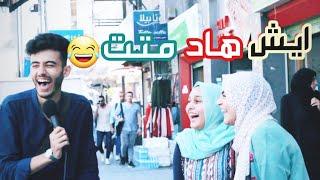 أكتر موقف خرز صار معك😂بين شعري وقعت بشارع شوفوا الفضايح😂