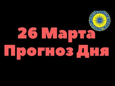 ПРОГНОЗ НА 26 МАРТА 2020 | Гороскоп на 26 марта 2020 | Карта дня 26 марта | Гороскоп на завтра