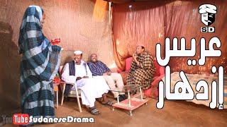 عرس إزدهار   بطولة النجم عبد الله عبد السلام (فضيل)   تمثيل مجموعة فضيل الكوميدية