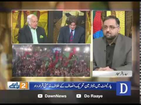 Do Raaye - 19 January, 2018  - Dawn News