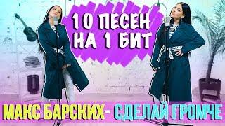 Макс Барских - Сделай громче / 10 песен на 1 бит / Mashup by Nila Mania