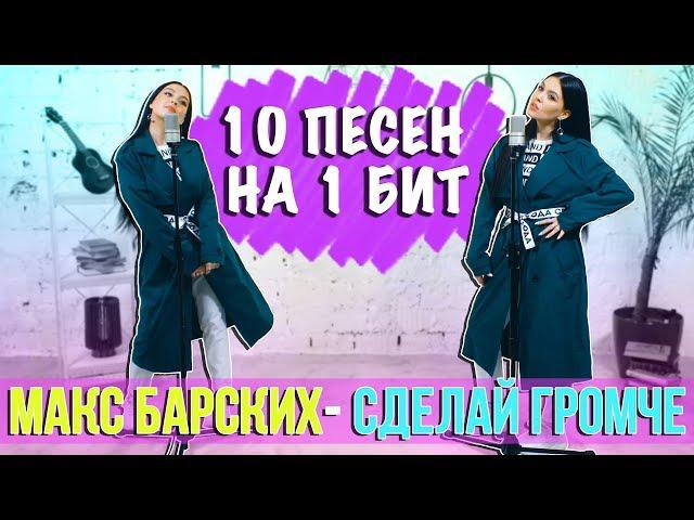 МАКС БАРСКИХ ПЕСНЯ МИЛЛИОН АЛЫХ РОЗ СКАЧАТЬ БЕСПЛАТНО