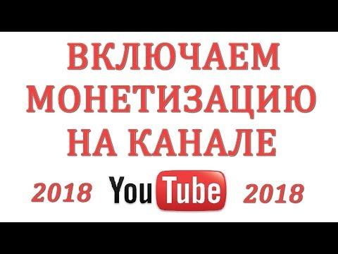 Как включить Монетизацию на Ютубе в 2018