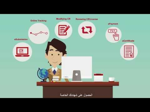 Start & Manage Your Business In Bahrain With BLIS
