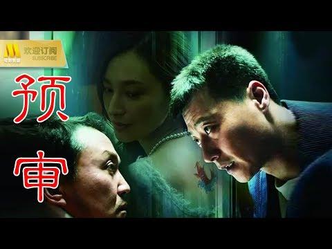 【1080P Full Movie】《预审》吴佩慈化身大毒枭 达康书记进局子(任程伟/吴刚/毛俊杰/吴佩慈)