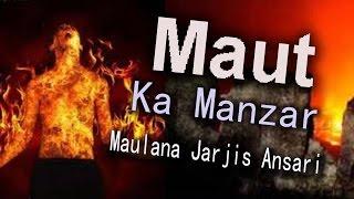 Maut Ka Manzar Part 2 // Islamic Speech Maulana Jarjis Ansari // Latest Bayan