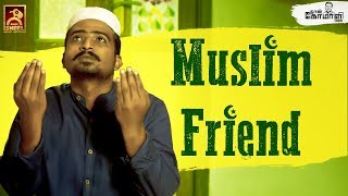 MUSLIM FRIEND | Naan Komali Nishanth #10 | Black Sheep