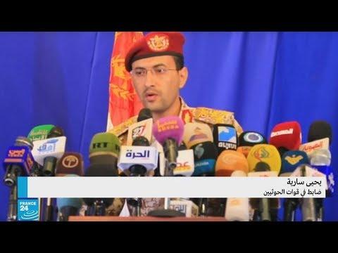 اليمن: الحوثيون مستعدون لتنفيذ اتفاق وقف إطلاق النار  - نشر قبل 2 ساعة