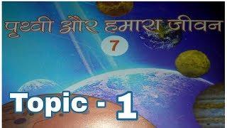 पृथ्वी और हमारा जीवन Topic - 1