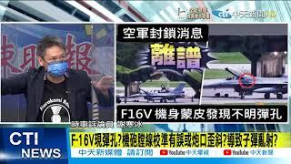 """【每日必看】F-16V有不明彈孔?外界疑""""國造20公釐機砲品質有問題""""?@中天新聞 20211020"""