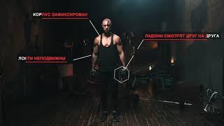 Тренировка Кратоса: МОЛОТ С ГАНТЕЛЯМИ 4х15