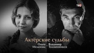 Актерские судьбы. Ольга Мелихова и Владимир Толоконников