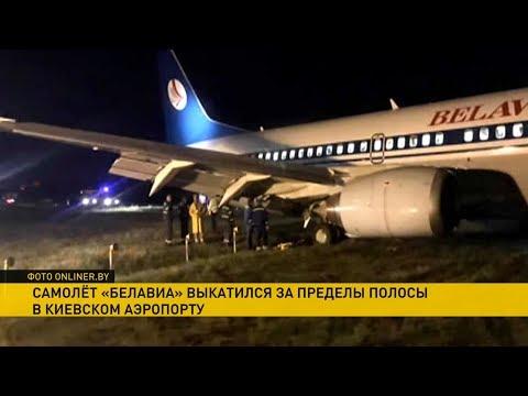 Подробности ЧП с самолетом «Белавиа» рассказали в киевском аэропорту «Жуляны»
