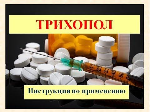Трихопол (таблетки вагинальные): Инструкция по применению