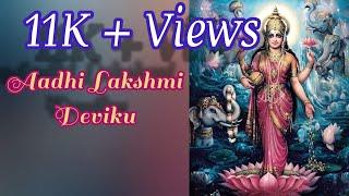 Aadhi Lakshmi Deviku||ஆதிலக்ஷ்மி தேவிக்கு||Lyrics in English and Tamil