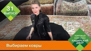 отзывы на ковры из шелка ручной работы, какие они настоящие ковры? ответы на www.Kovry-Moskva.ru