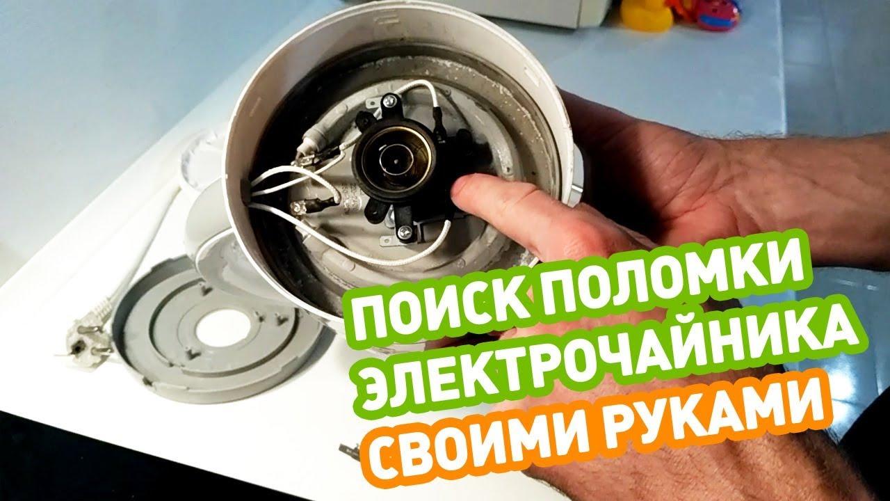 Отремонтировать электрочайник своими руками