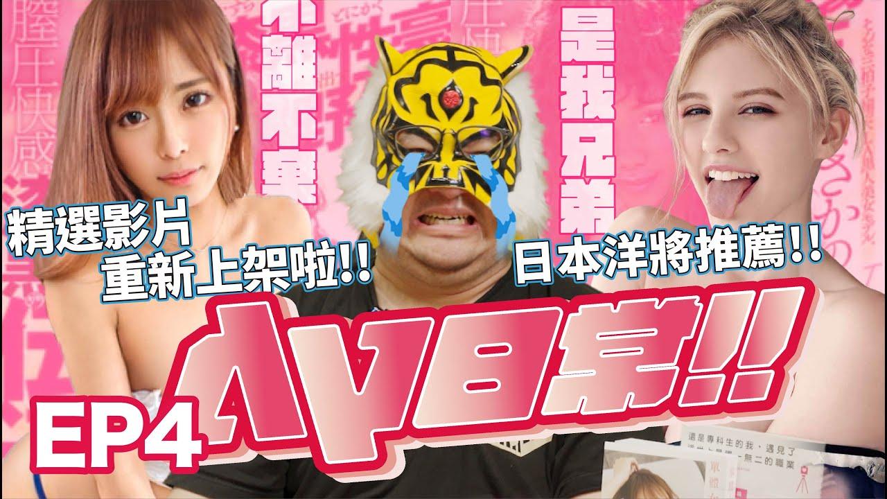 『AV日常EP4』AV帝王女優宣佈引退!?在日洋將女優名單推薦!!把AV看成鬼故事是怎麼一回事!?