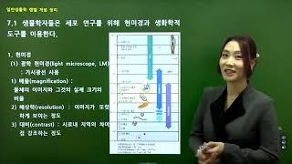 탑그레이드 캠벨생명과학10판 세포학편