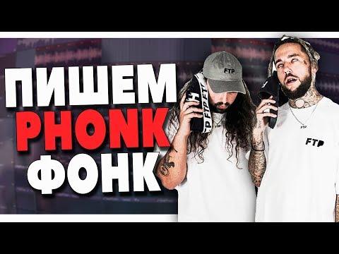 ПИШЕМ PHONK ФОНК МИНУС В FL STUDIO 20 С НУЛЯ