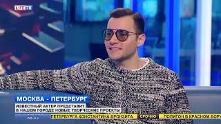 Актер Вячеслав Манучаров в гостях у LIFE78