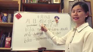 1 Урок  китайского языка для начинающих русских детей cмотреть видео онлайн бесплатно в высоком качестве - HDVIDEO