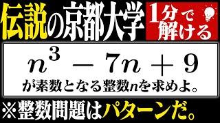 【1分で解け】伝説の京大入試をパターン化で瞬殺せよ!
