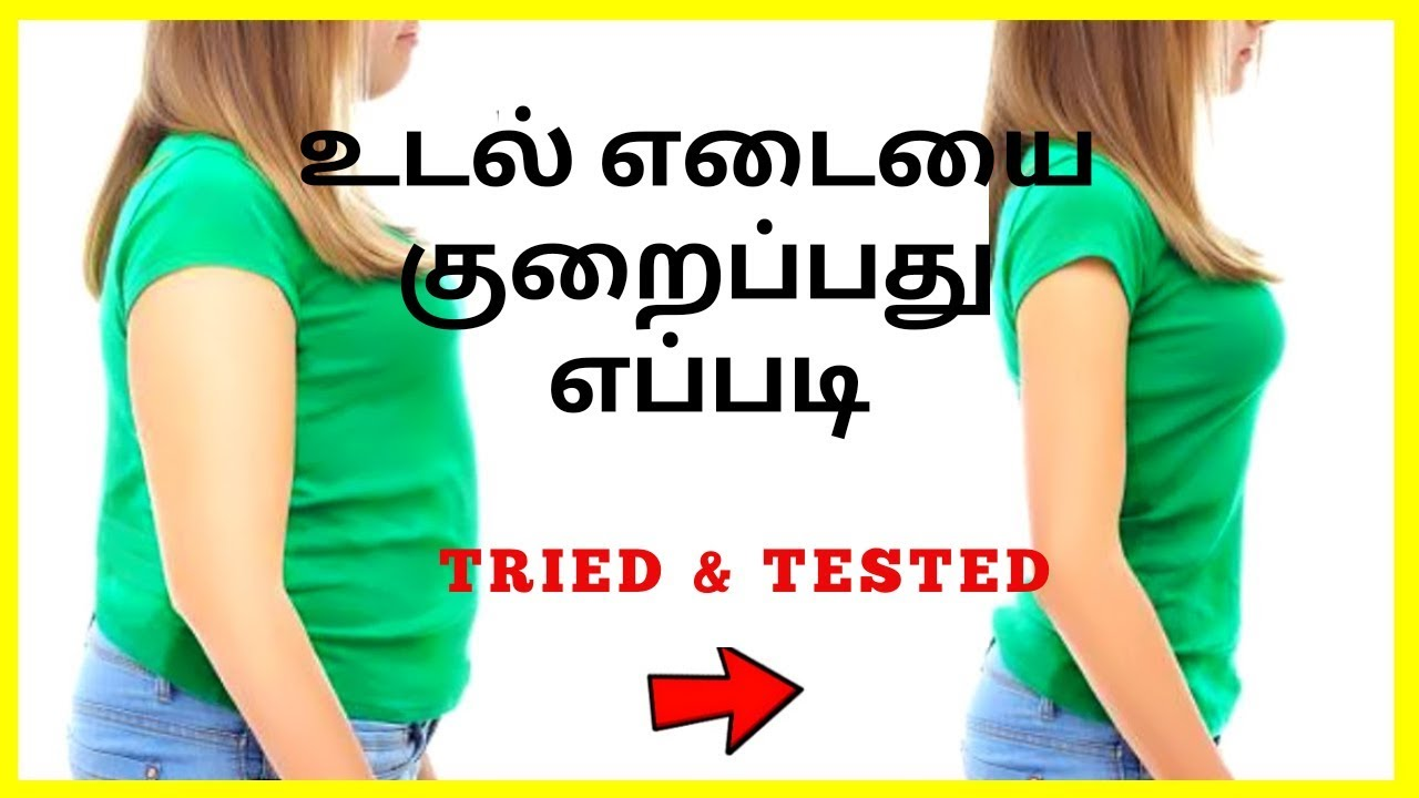 weight loss tips in Tamil | Healthy Weight loss tips and tricks in Tamil