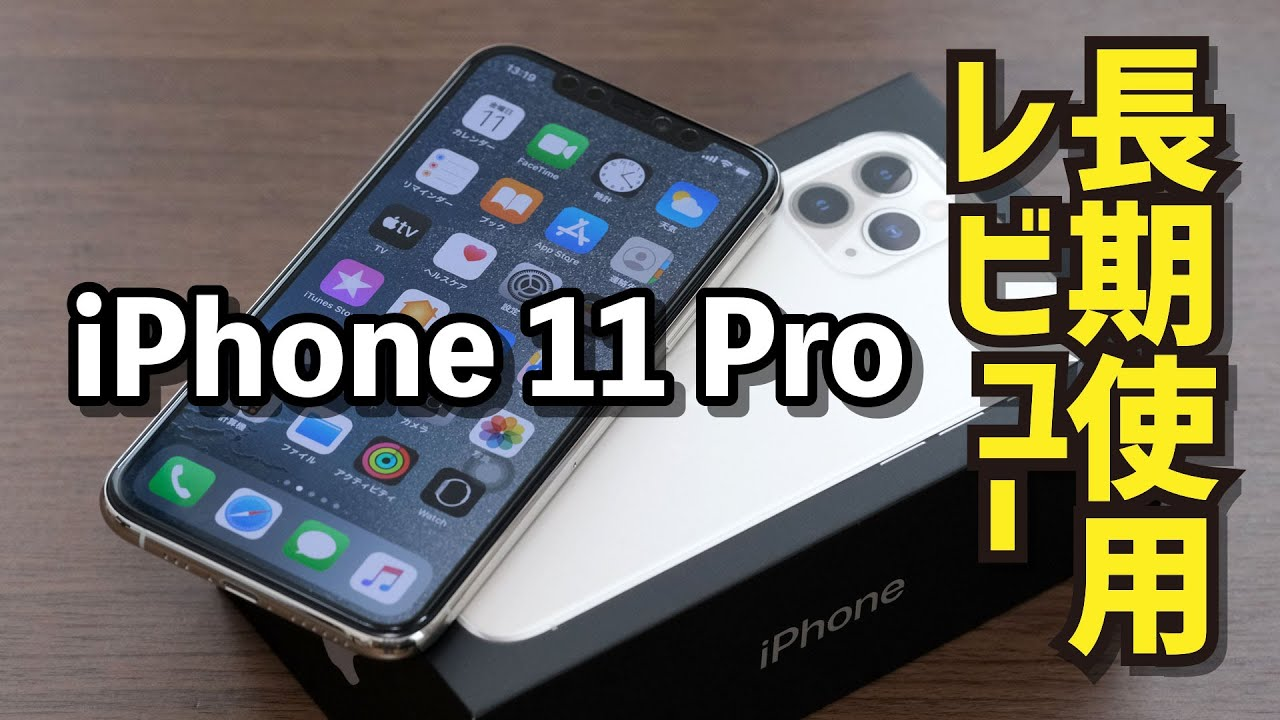 iPhone 11 Pro 1年長期使用レビュー!良いところ・イマイチな点。iPhone 12が出る前に振り返り!